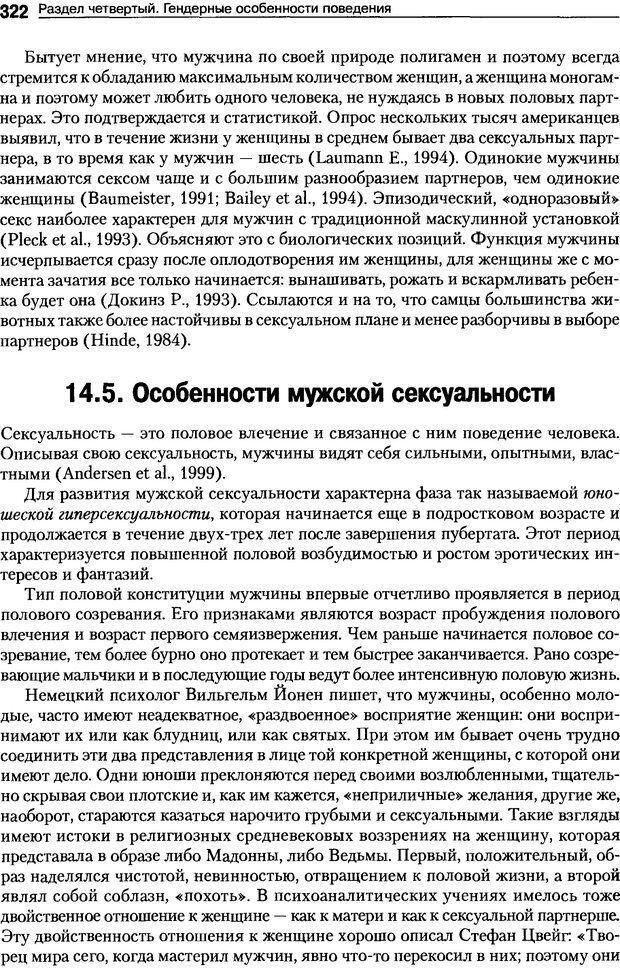 DJVU. Пол и гендер. Ильин Е. П. Страница 322. Читать онлайн