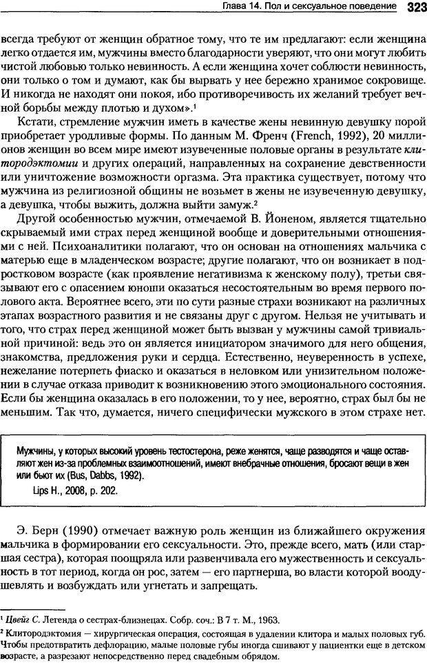 DJVU. Пол и гендер. Ильин Е. П. Страница 323. Читать онлайн