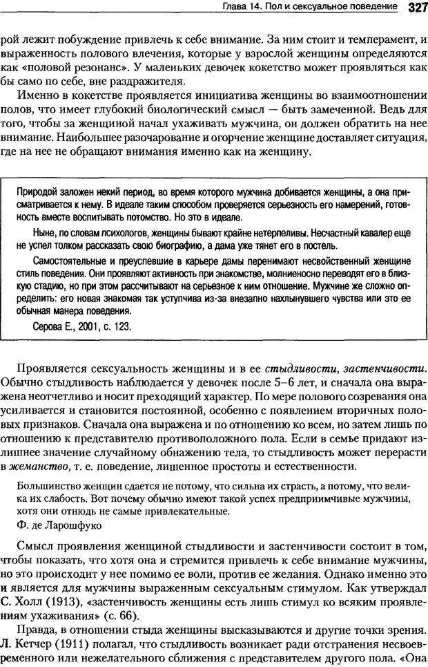 DJVU. Пол и гендер. Ильин Е. П. Страница 327. Читать онлайн