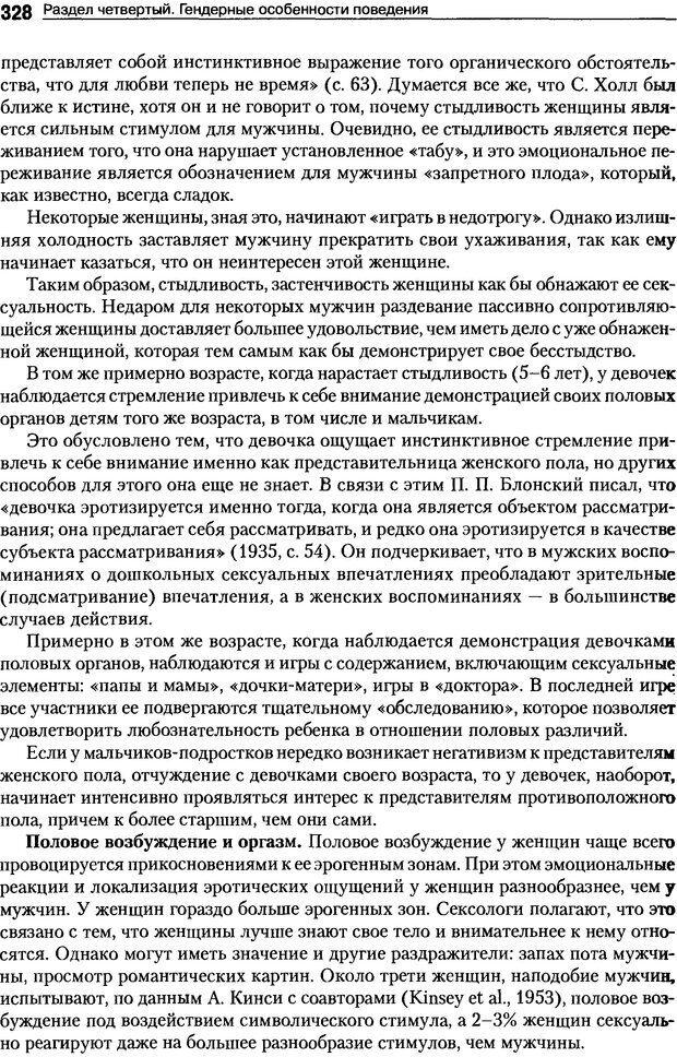 DJVU. Пол и гендер. Ильин Е. П. Страница 328. Читать онлайн