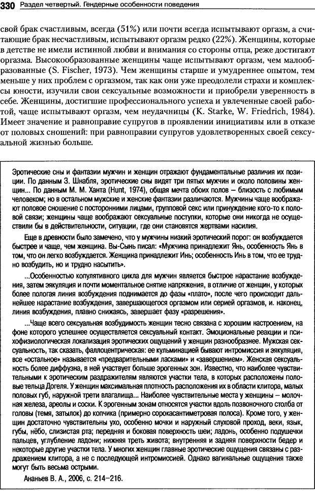 DJVU. Пол и гендер. Ильин Е. П. Страница 330. Читать онлайн