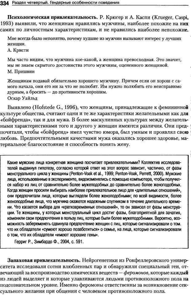 DJVU. Пол и гендер. Ильин Е. П. Страница 334. Читать онлайн