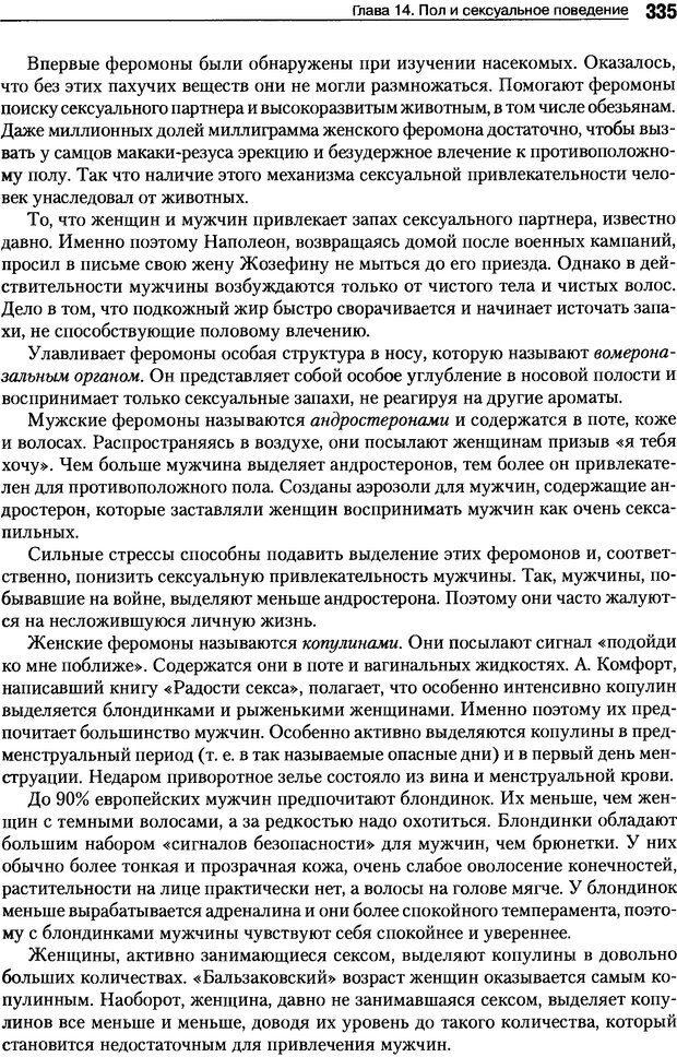 DJVU. Пол и гендер. Ильин Е. П. Страница 335. Читать онлайн