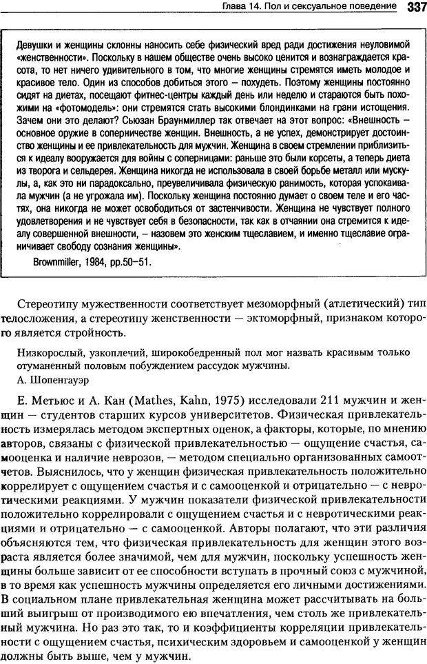 DJVU. Пол и гендер. Ильин Е. П. Страница 337. Читать онлайн