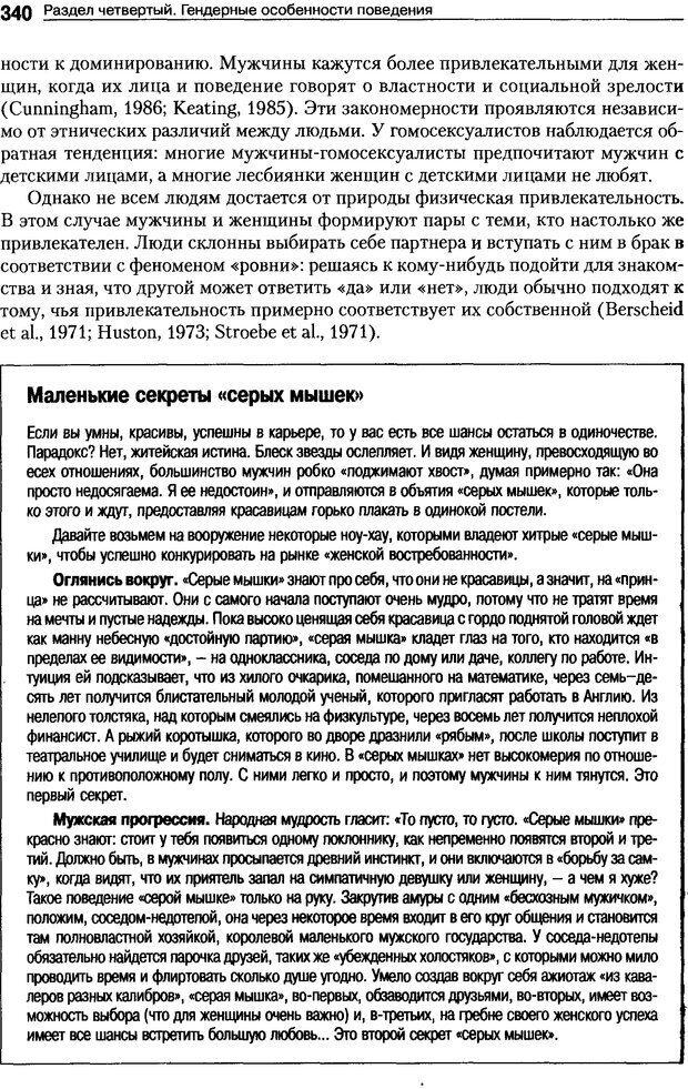 DJVU. Пол и гендер. Ильин Е. П. Страница 340. Читать онлайн