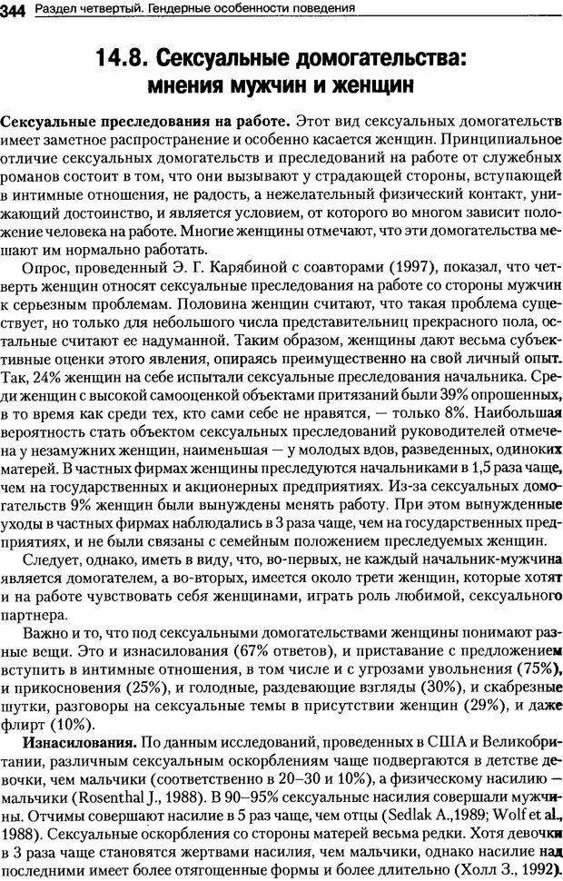 DJVU. Пол и гендер. Ильин Е. П. Страница 344. Читать онлайн