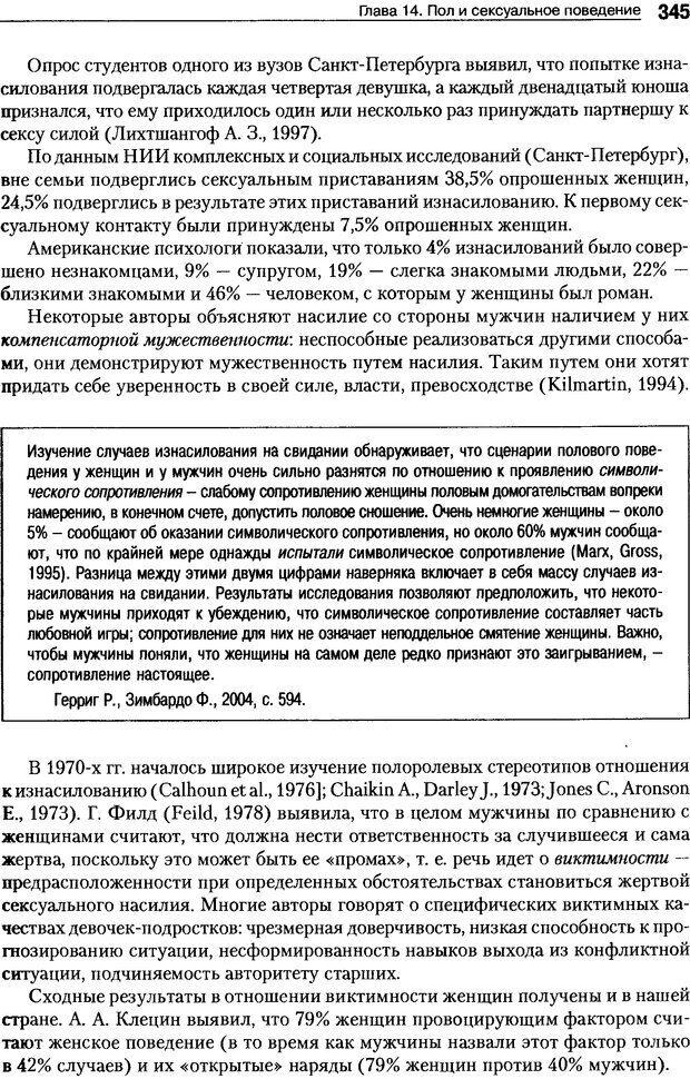 DJVU. Пол и гендер. Ильин Е. П. Страница 345. Читать онлайн