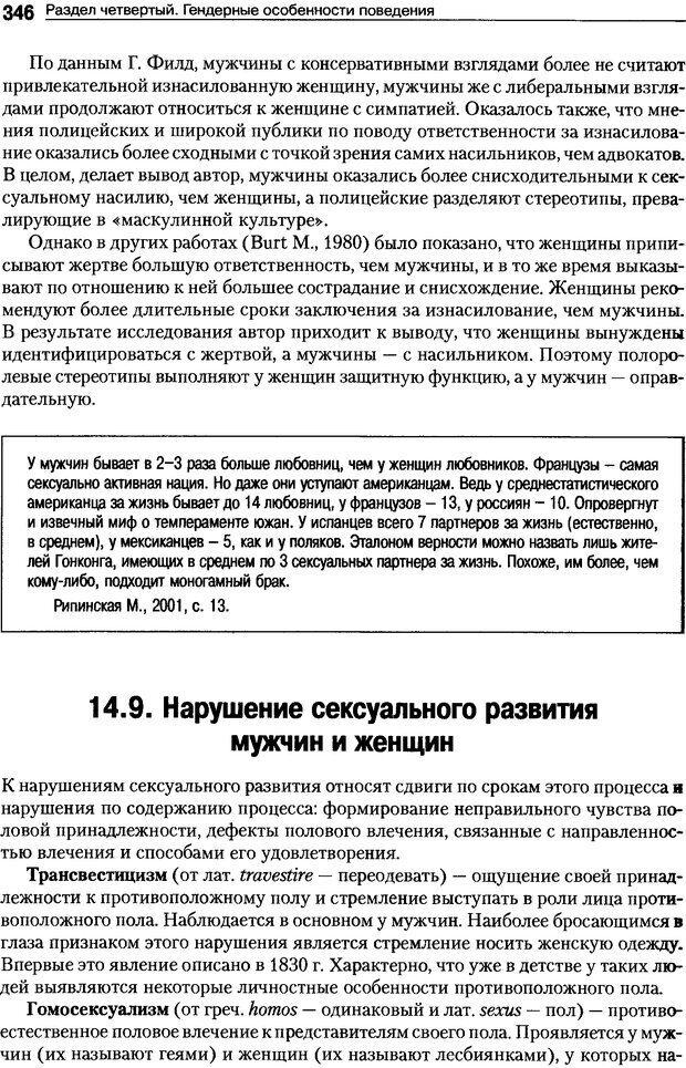 DJVU. Пол и гендер. Ильин Е. П. Страница 346. Читать онлайн