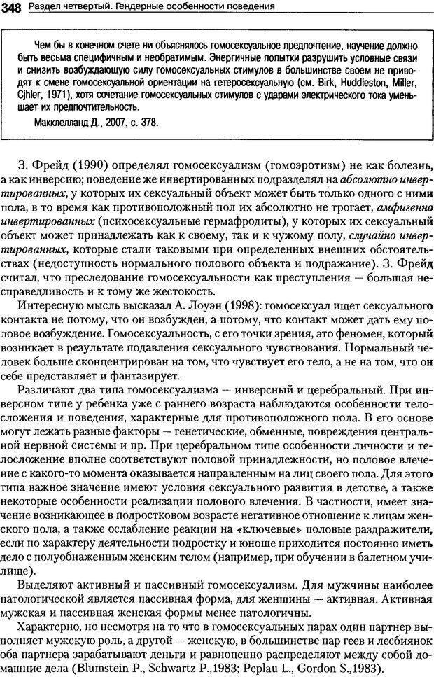 DJVU. Пол и гендер. Ильин Е. П. Страница 348. Читать онлайн