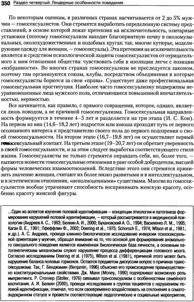 DJVU. Пол и гендер. Ильин Е. П. Страница 350. Читать онлайн