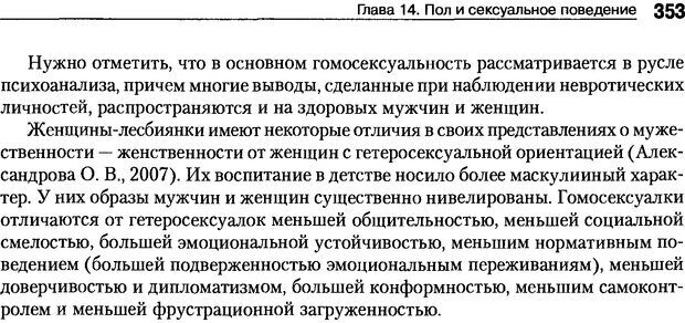 DJVU. Пол и гендер. Ильин Е. П. Страница 353. Читать онлайн