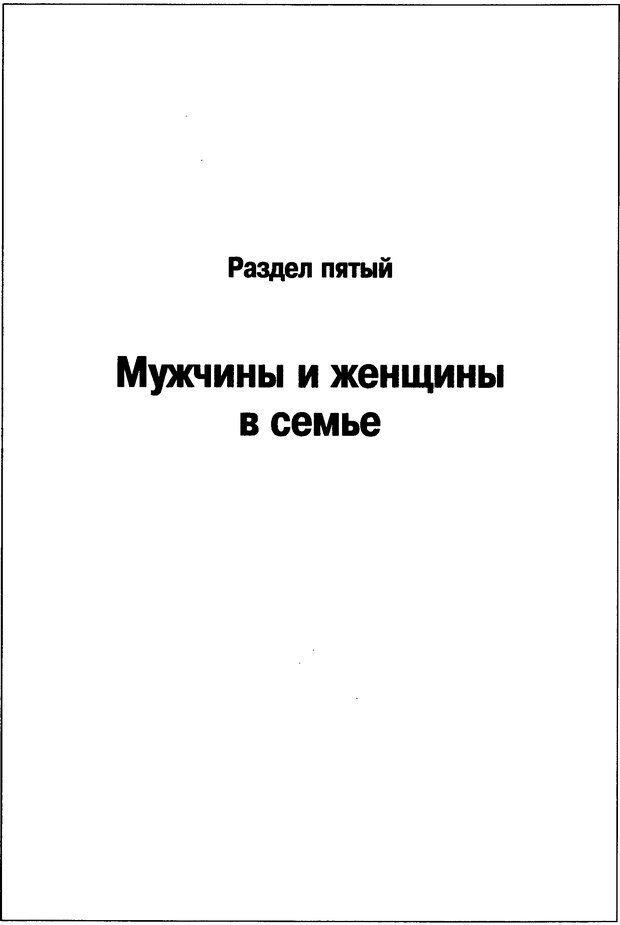DJVU. Пол и гендер. Ильин Е. П. Страница 354. Читать онлайн