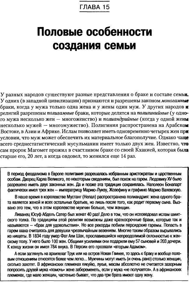 DJVU. Пол и гендер. Ильин Е. П. Страница 355. Читать онлайн