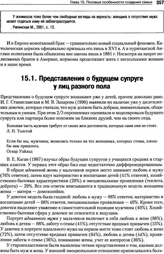 DJVU. Пол и гендер. Ильин Е. П. Страница 356. Читать онлайн