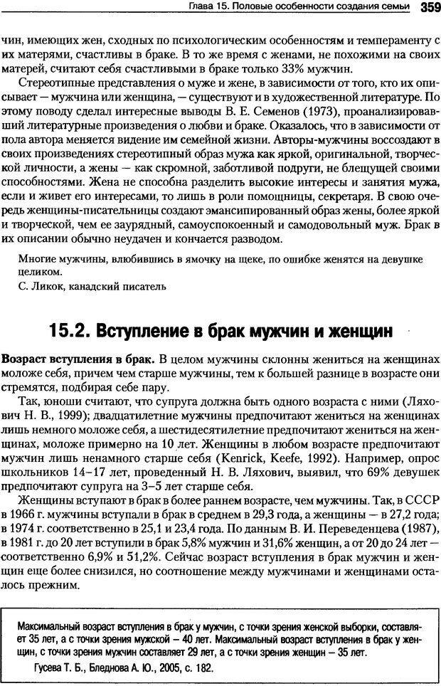 DJVU. Пол и гендер. Ильин Е. П. Страница 358. Читать онлайн