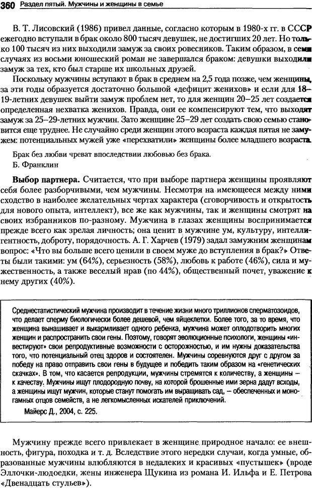 DJVU. Пол и гендер. Ильин Е. П. Страница 359. Читать онлайн