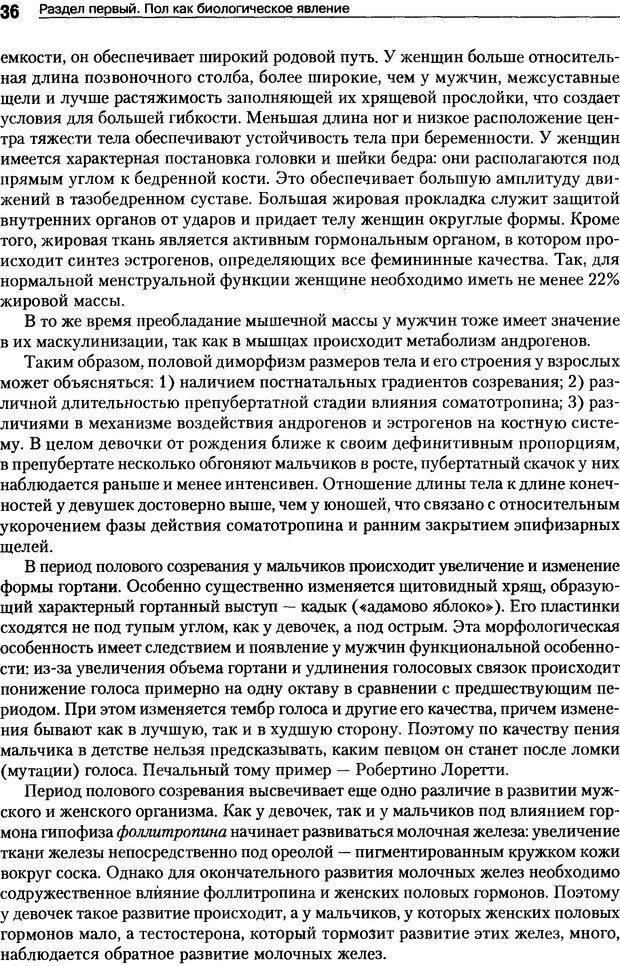 DJVU. Пол и гендер. Ильин Е. П. Страница 36. Читать онлайн