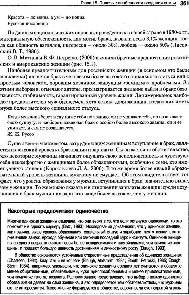 DJVU. Пол и гендер. Ильин Е. П. Страница 360. Читать онлайн