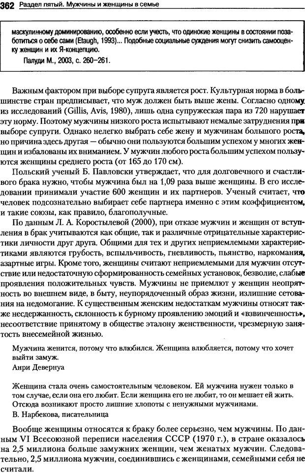 DJVU. Пол и гендер. Ильин Е. П. Страница 361. Читать онлайн