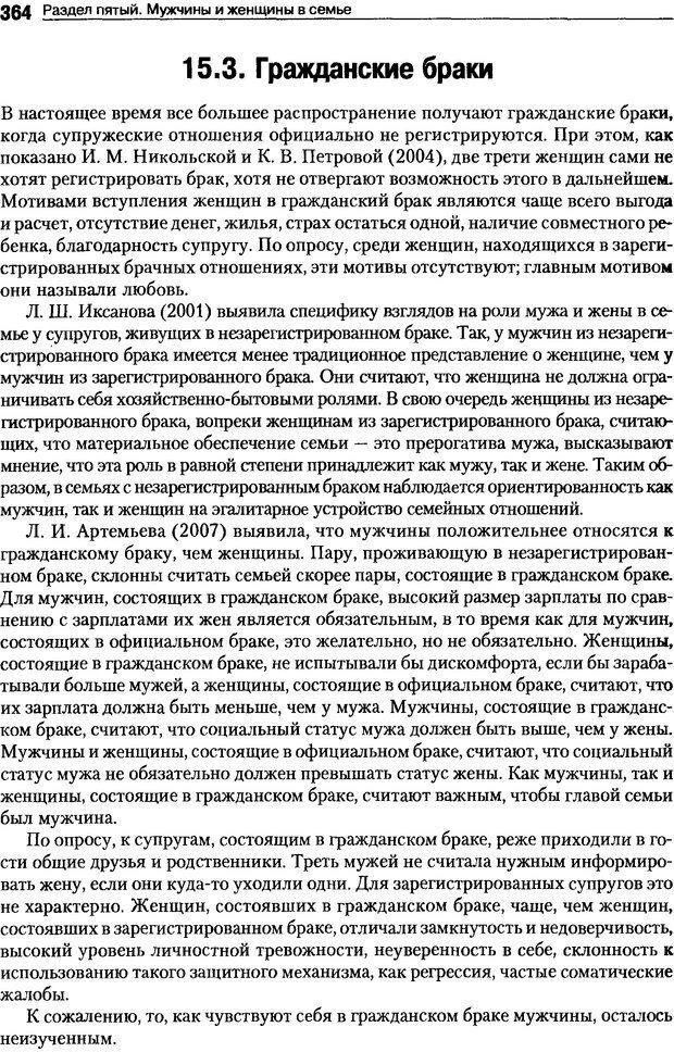 DJVU. Пол и гендер. Ильин Е. П. Страница 363. Читать онлайн