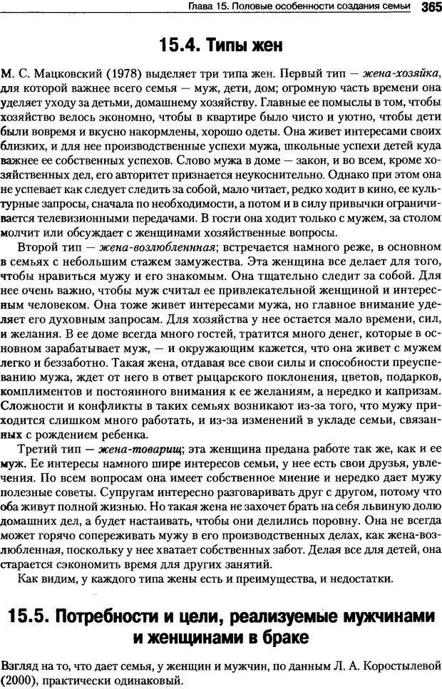 DJVU. Пол и гендер. Ильин Е. П. Страница 364. Читать онлайн