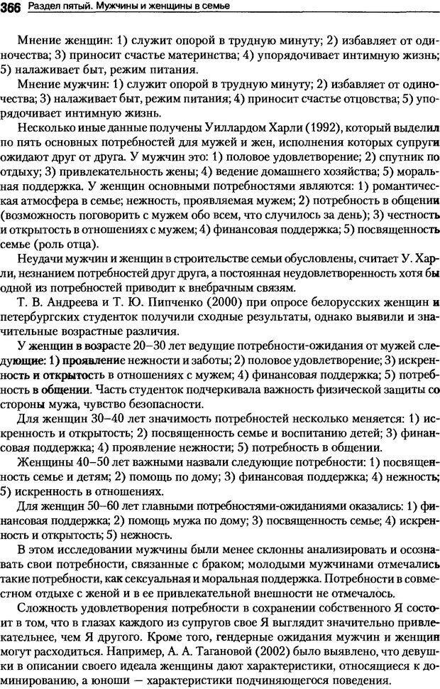 DJVU. Пол и гендер. Ильин Е. П. Страница 365. Читать онлайн