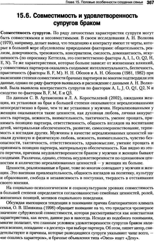 DJVU. Пол и гендер. Ильин Е. П. Страница 366. Читать онлайн