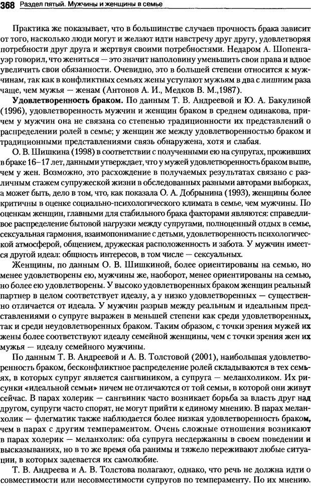DJVU. Пол и гендер. Ильин Е. П. Страница 367. Читать онлайн