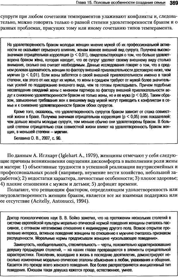 DJVU. Пол и гендер. Ильин Е. П. Страница 368. Читать онлайн