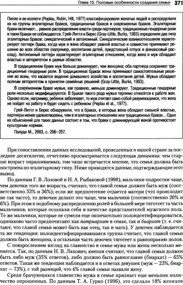 DJVU. Пол и гендер. Ильин Е. П. Страница 370. Читать онлайн