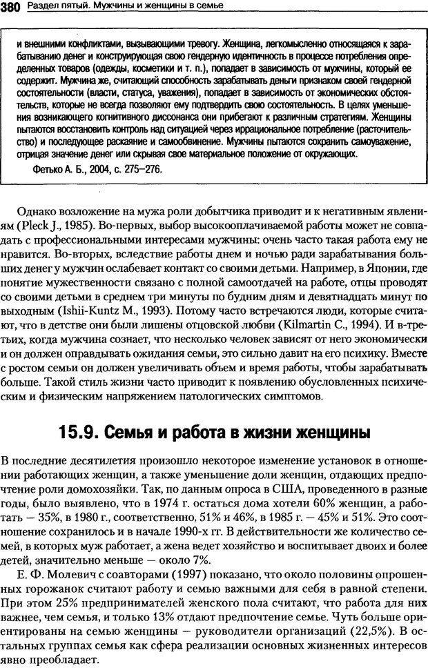 DJVU. Пол и гендер. Ильин Е. П. Страница 379. Читать онлайн