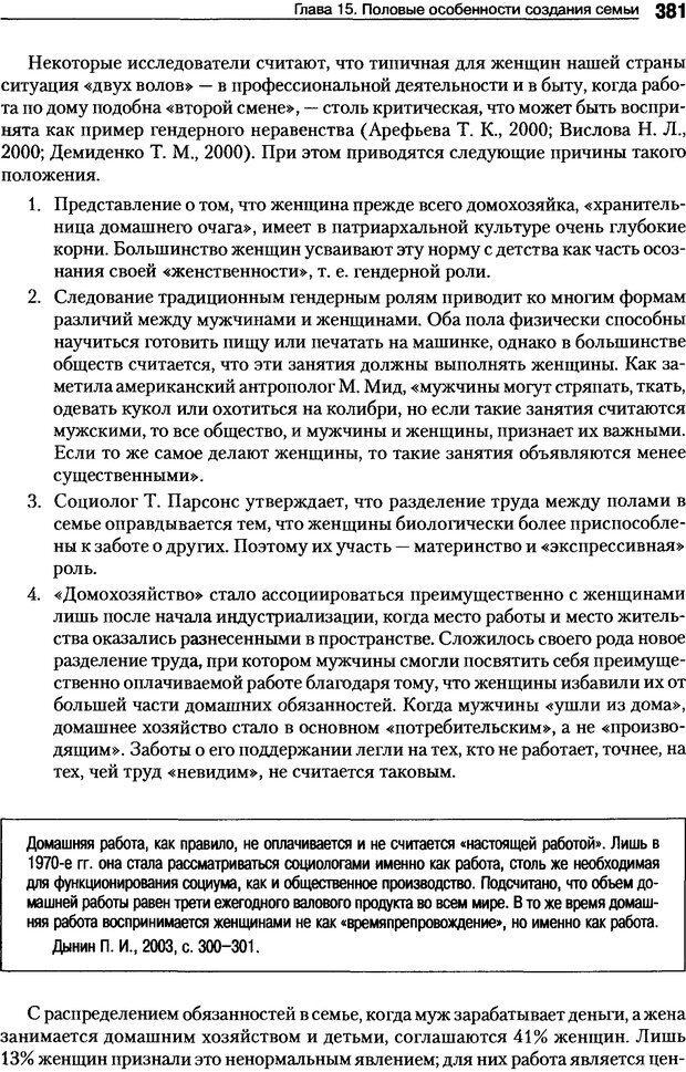 DJVU. Пол и гендер. Ильин Е. П. Страница 380. Читать онлайн