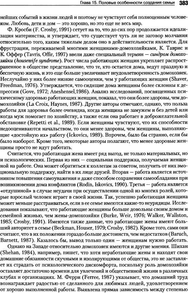 DJVU. Пол и гендер. Ильин Е. П. Страница 382. Читать онлайн