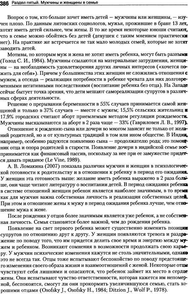 DJVU. Пол и гендер. Ильин Е. П. Страница 385. Читать онлайн