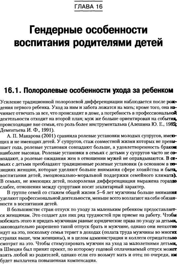 DJVU. Пол и гендер. Ильин Е. П. Страница 387. Читать онлайн