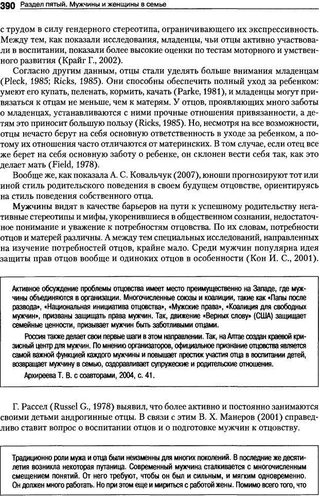 DJVU. Пол и гендер. Ильин Е. П. Страница 389. Читать онлайн