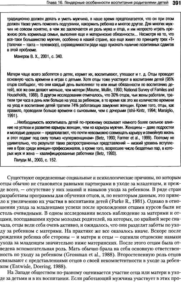 DJVU. Пол и гендер. Ильин Е. П. Страница 390. Читать онлайн