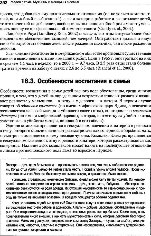 DJVU. Пол и гендер. Ильин Е. П. Страница 391. Читать онлайн