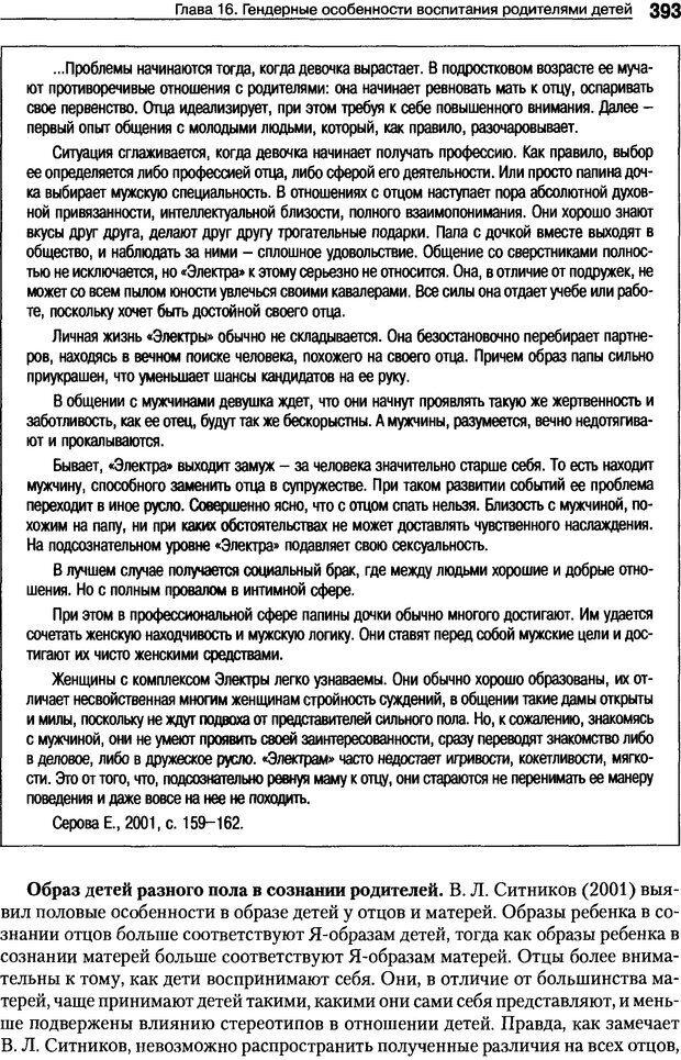 DJVU. Пол и гендер. Ильин Е. П. Страница 392. Читать онлайн