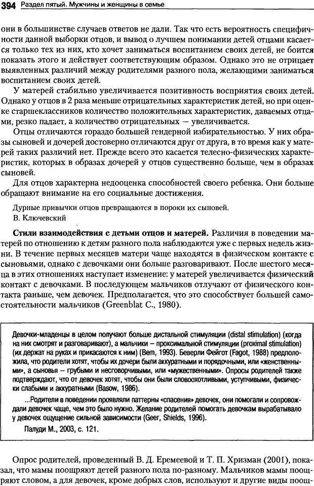 DJVU. Пол и гендер. Ильин Е. П. Страница 393. Читать онлайн