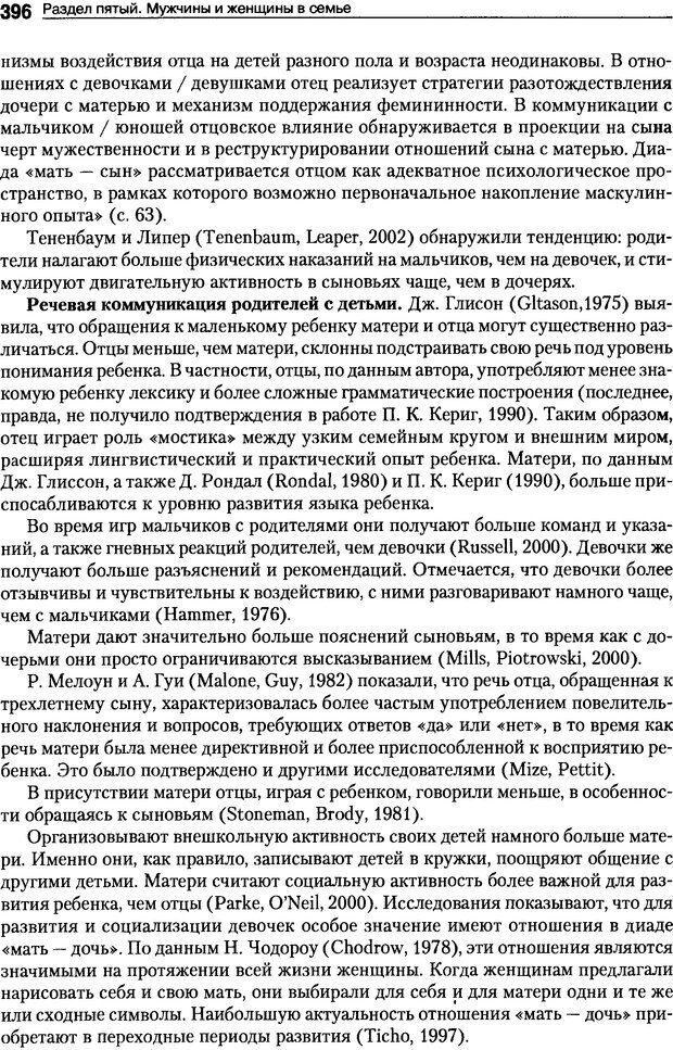 DJVU. Пол и гендер. Ильин Е. П. Страница 395. Читать онлайн