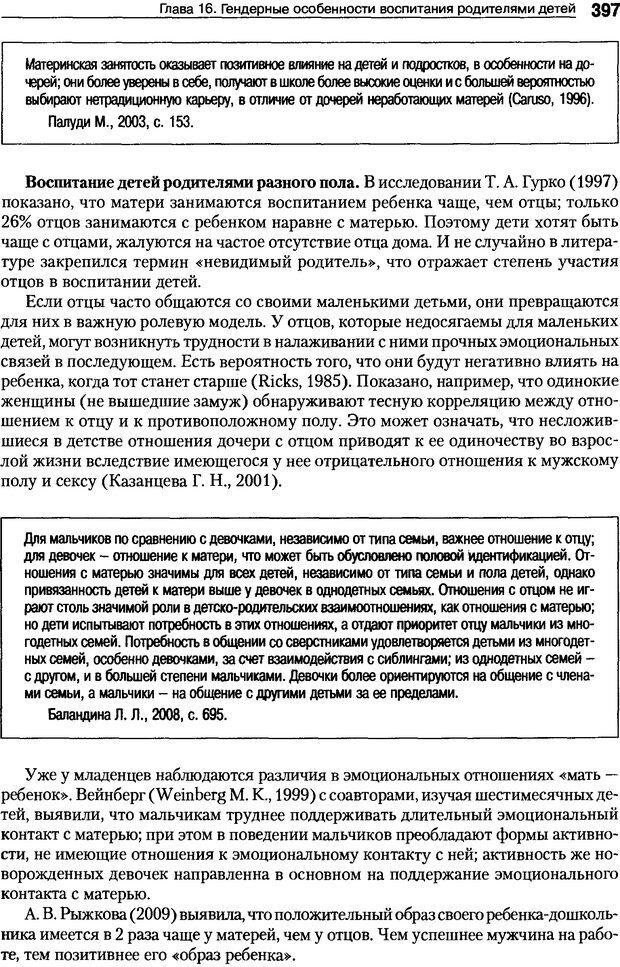 DJVU. Пол и гендер. Ильин Е. П. Страница 396. Читать онлайн
