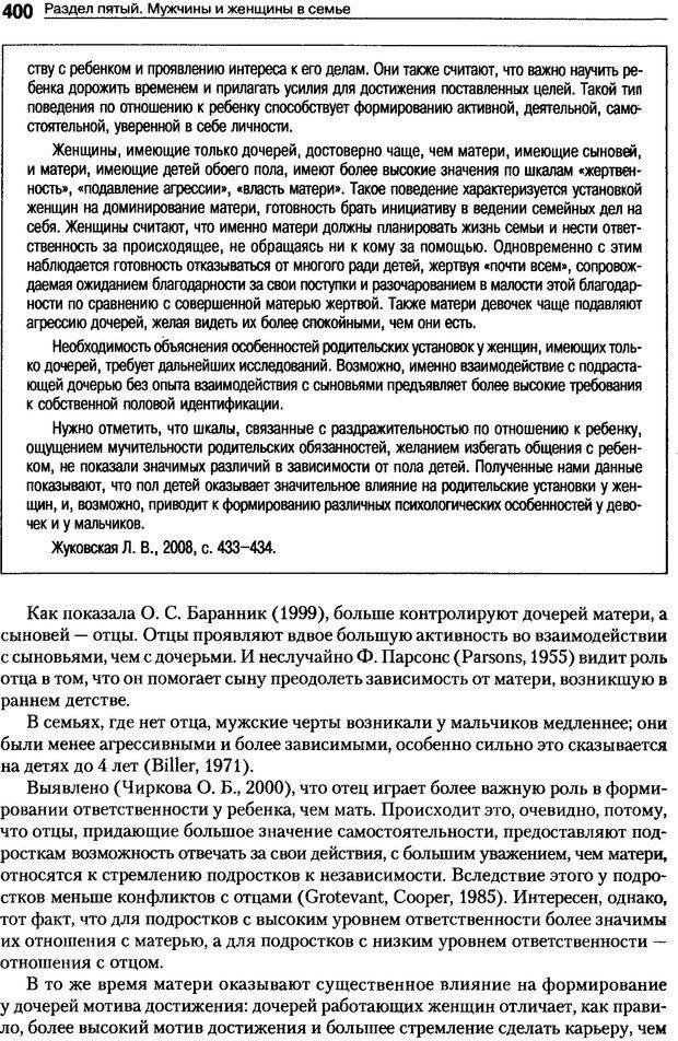 DJVU. Пол и гендер. Ильин Е. П. Страница 399. Читать онлайн