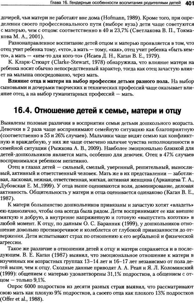 DJVU. Пол и гендер. Ильин Е. П. Страница 400. Читать онлайн