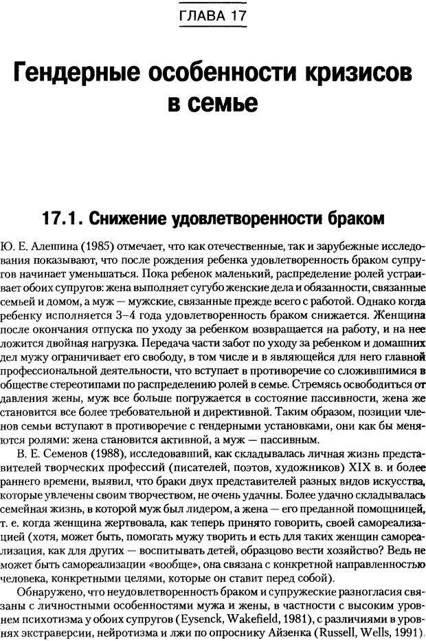 DJVU. Пол и гендер. Ильин Е. П. Страница 403. Читать онлайн
