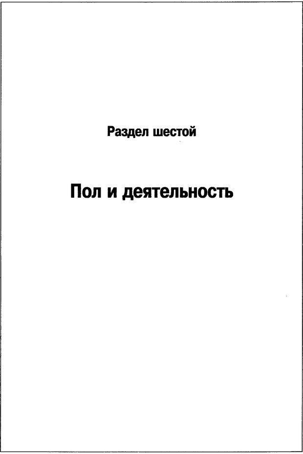 DJVU. Пол и гендер. Ильин Е. П. Страница 416. Читать онлайн