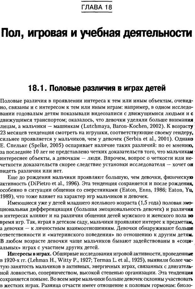 DJVU. Пол и гендер. Ильин Е. П. Страница 417. Читать онлайн