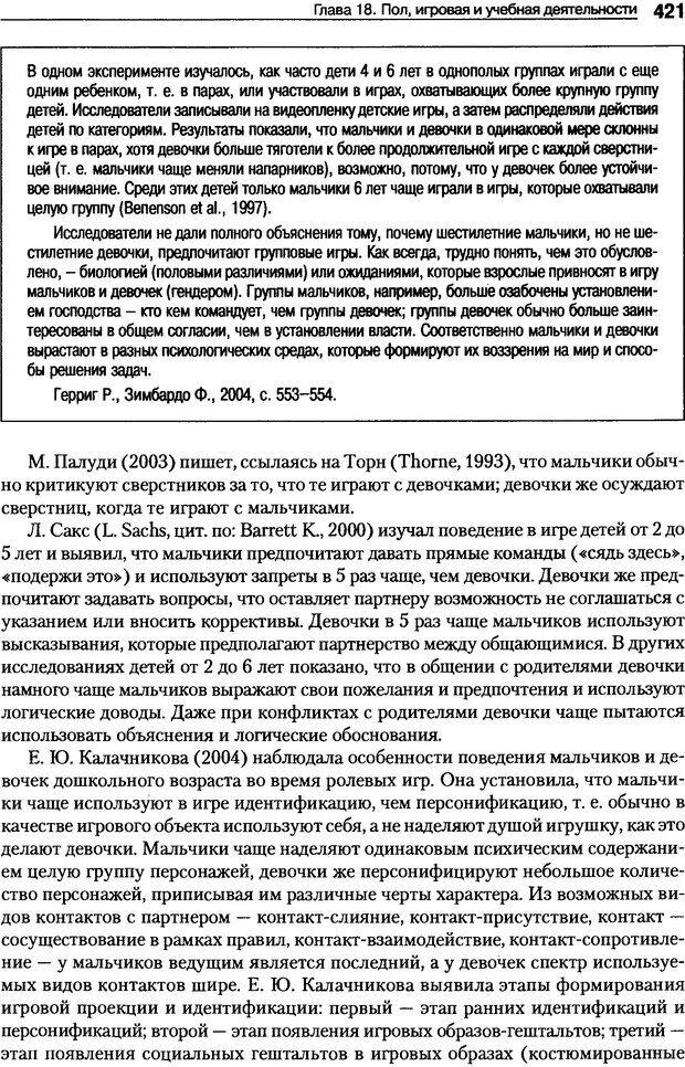 DJVU. Пол и гендер. Ильин Е. П. Страница 420. Читать онлайн