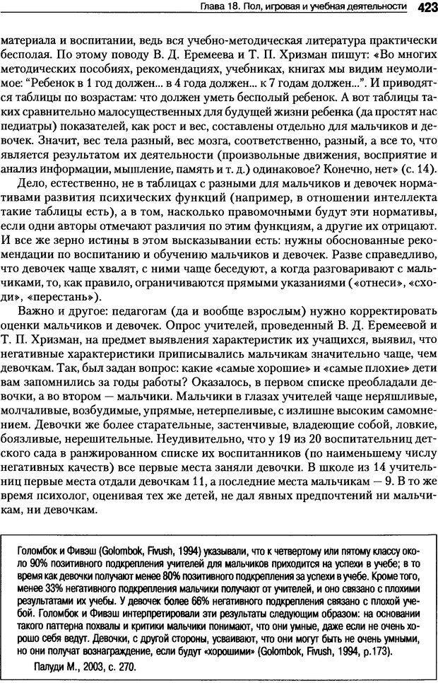 DJVU. Пол и гендер. Ильин Е. П. Страница 422. Читать онлайн