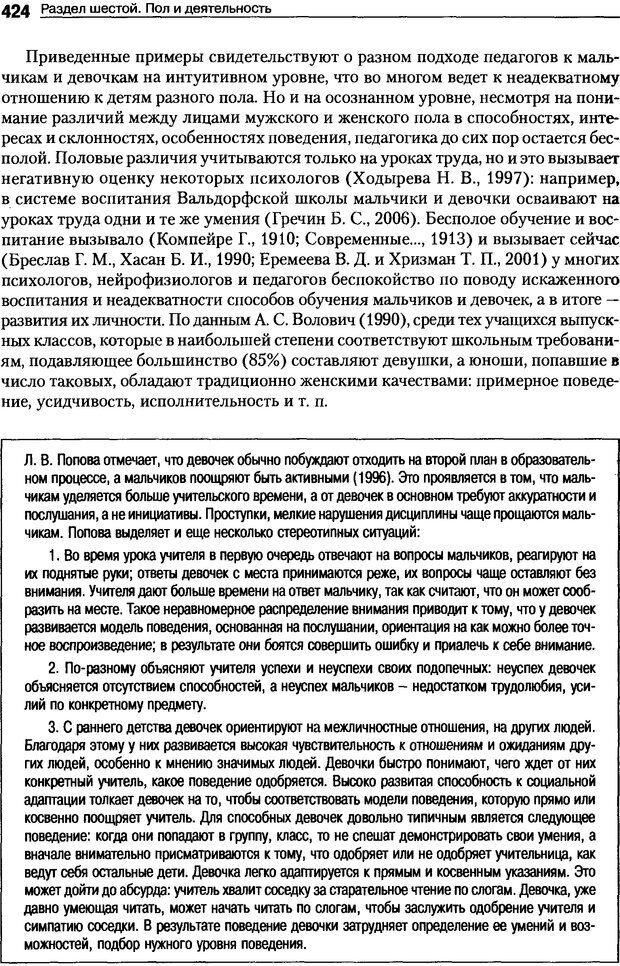 DJVU. Пол и гендер. Ильин Е. П. Страница 423. Читать онлайн